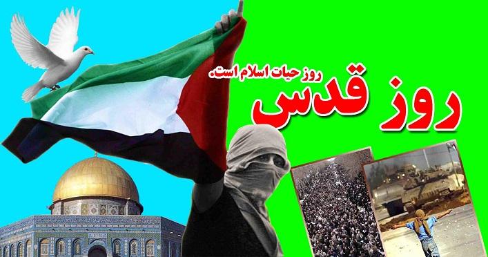 بیانیه کارکنان شرکت توزیع نیروی برق استان مرکزی به مناسبت روز قدس