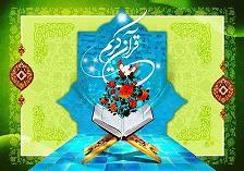 اعلام نتایج «مسابقات قرآن فرزندان همکار وزارت نیرو» دراستان مرکزی